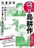 改元 島耕作(2) ~昭和59年~ (モーニングコミックス)
