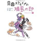 背面ストライプの浦島太郎 日本昔話Remix2