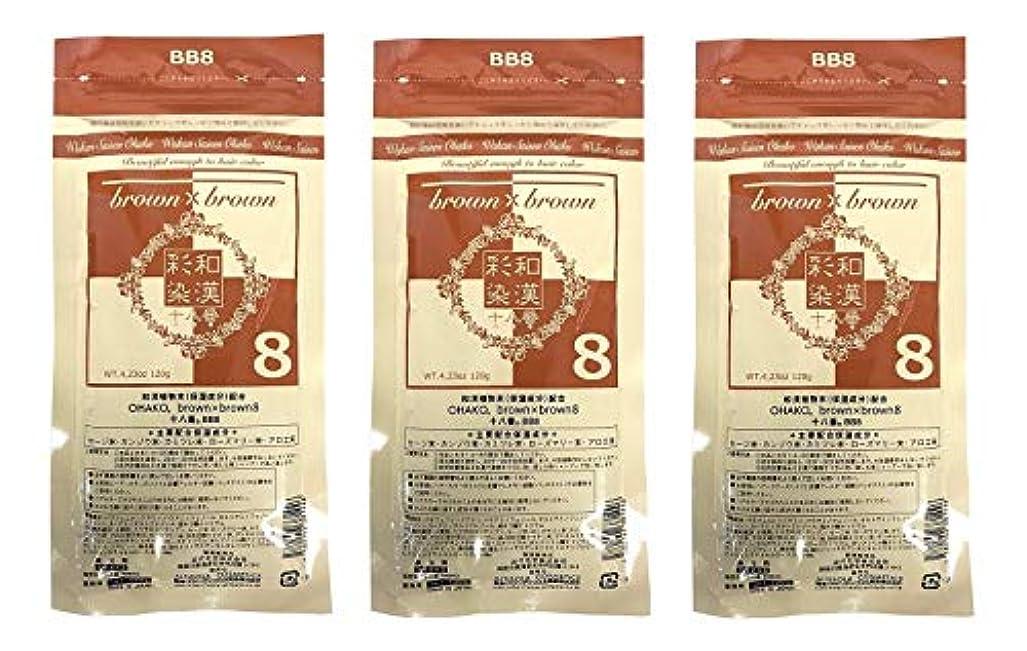 独立した拒絶コードレス【3個セット】グランデックス 和漢彩染 十八番 120g BB8