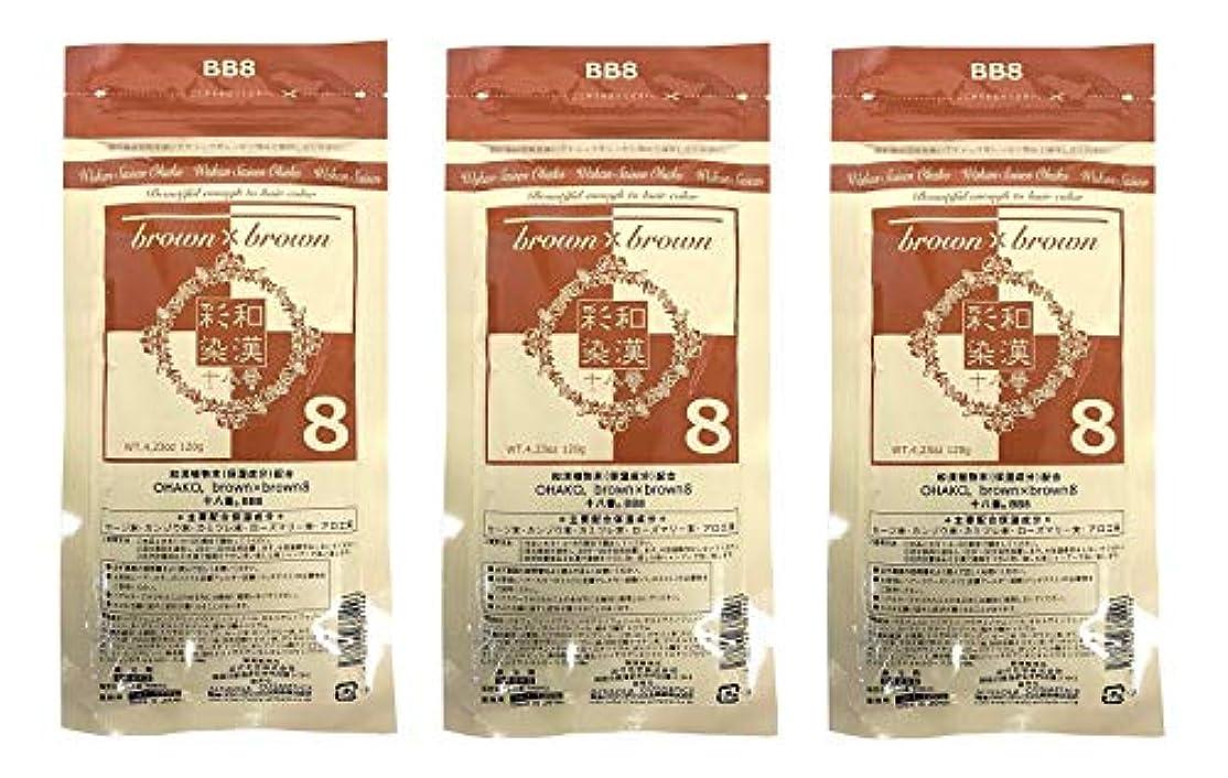 マットレスコミットメントに話す【3個セット】グランデックス 和漢彩染 十八番 120g BB8