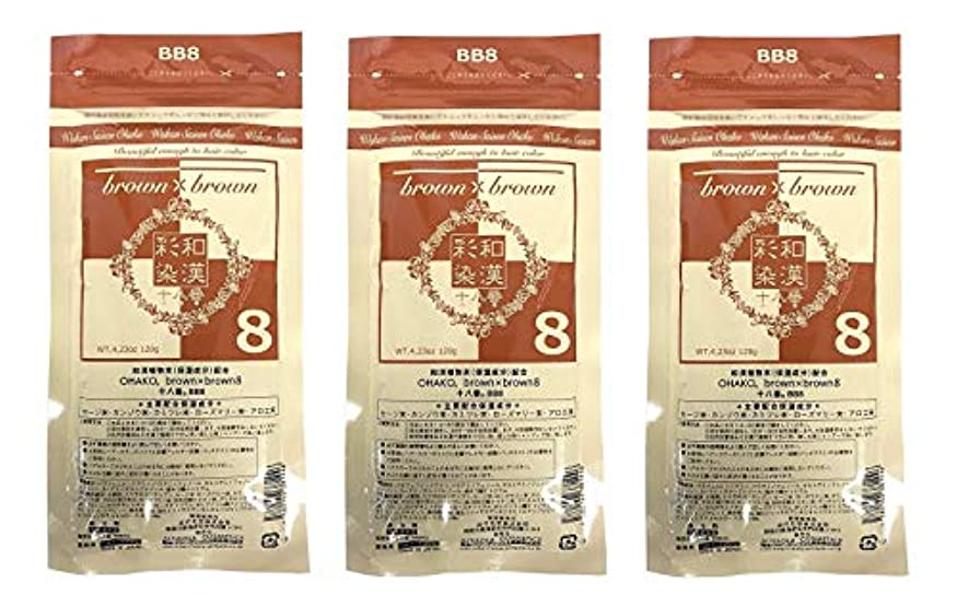 ナラーバー認証本物【3個セット】グランデックス 和漢彩染 十八番 120g BB8