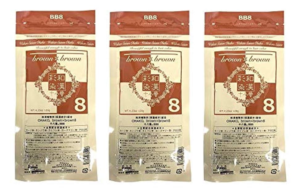 株式会社外側ページ【3個セット】グランデックス 和漢彩染 十八番 120g BB8