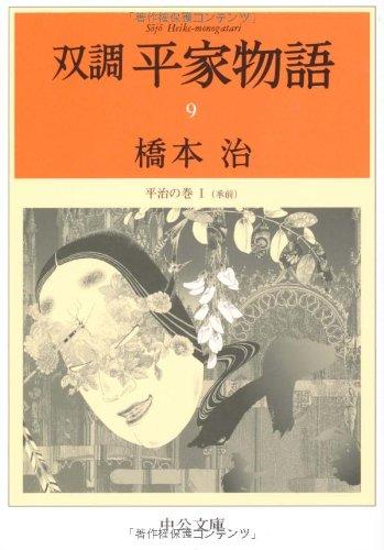 双調平家物語9 - 平治の巻I(承前) (中公文庫)の詳細を見る