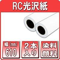 インクジェットロール RCフォト光沢紙(印画紙) 幅610mm(A1ノビ)×30m 2本入り