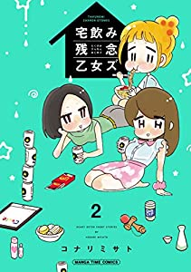 宅飲み残念乙女ズ 2巻 (まんがタイムコミックス)