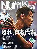 Number (ナンバー) コートジボワール戦速報 2014年 6/25号 [雑誌]