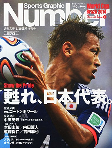 Number (ナンバー) コートジボワール戦速報 2014年 6/25号 [雑誌]の詳細を見る