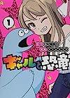 ギャルと恐竜 第1巻