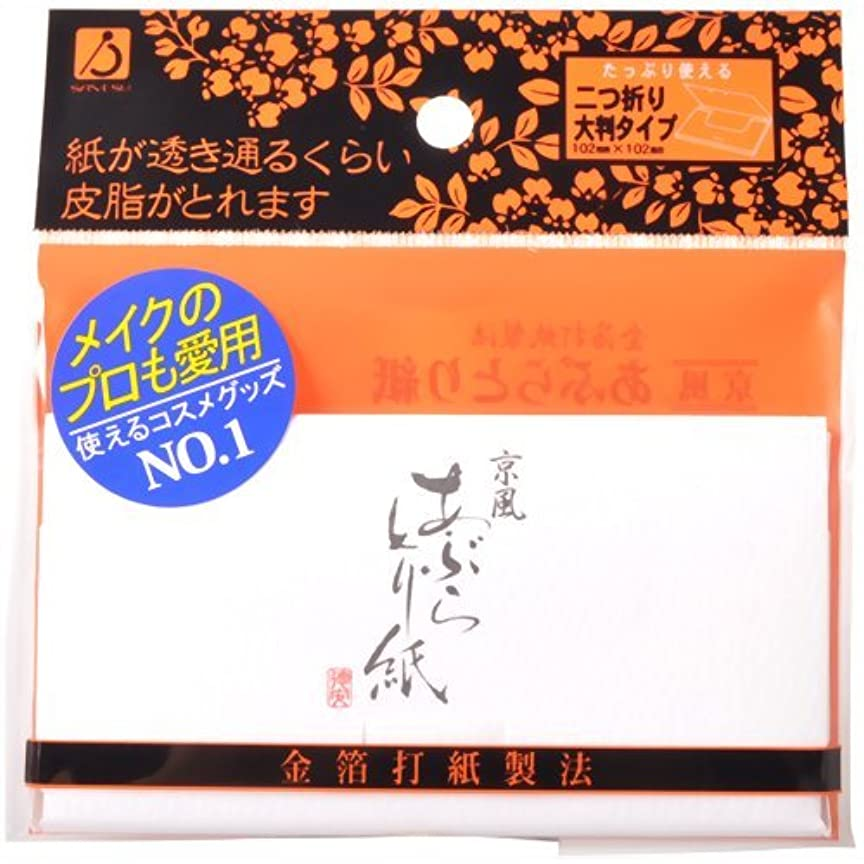 安心させるモニカ滴下FP-400 京風アブラトリガミ 大判 30枚