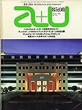 建築と都市 a+u(エー・アンド・ユー) 1985年8月号