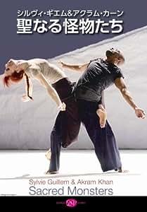 シルヴィ・ギエム&アクラム・カーン「聖なる怪物たち」 [DVD]