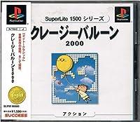 クレイジーバルーン2000 SuperLite1500シリーズ