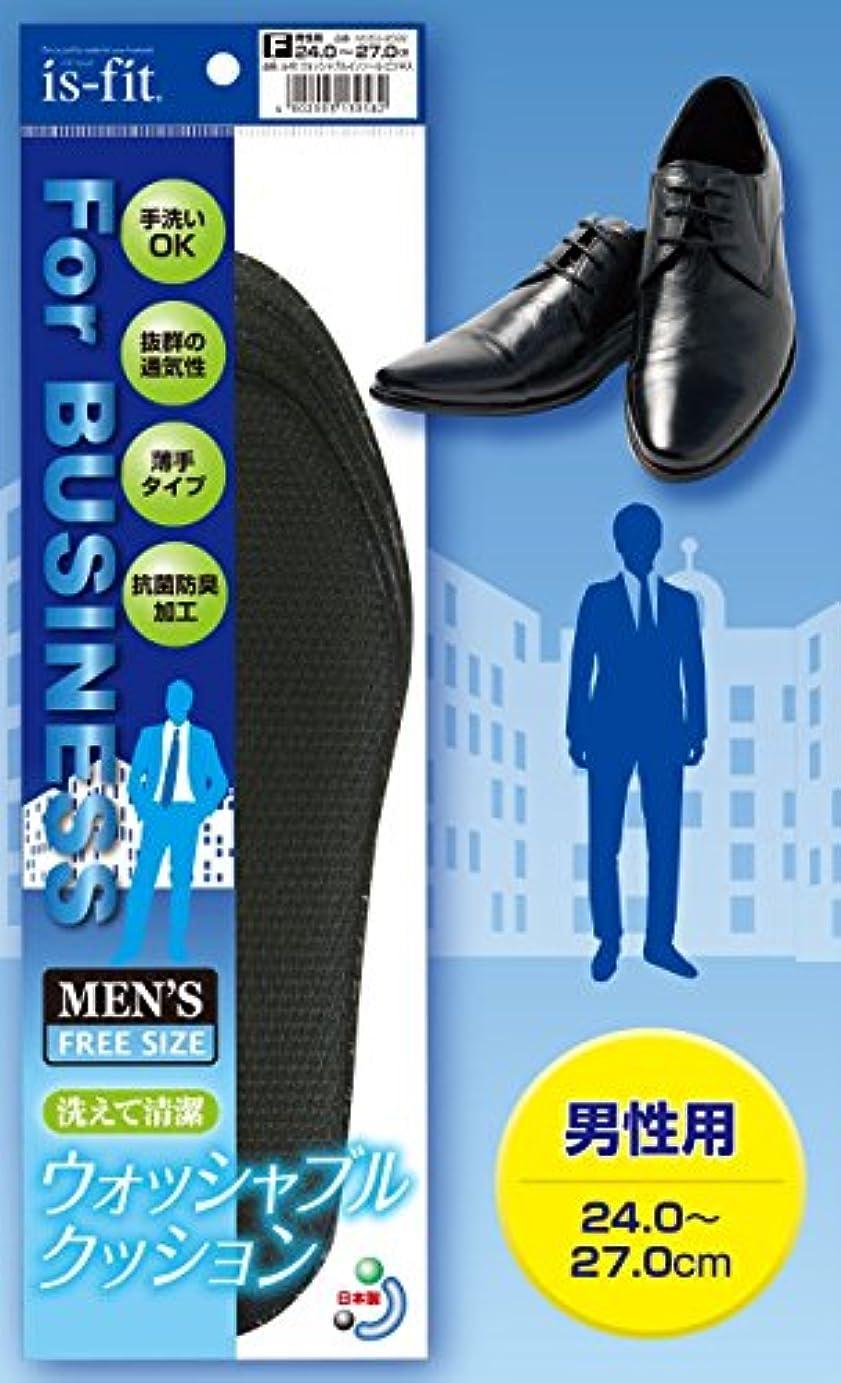 アルバムマージ靴洗える中敷「ウォッシャブルクッションインソール」 (男性用 (24~27cm))