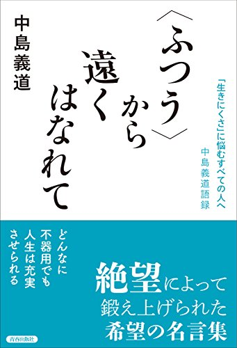〈ふつう〉から遠くはなれて ――「生きにくさ」に悩むすべての人へ 中島義道語録の詳細を見る