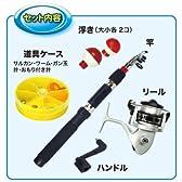 (釣りセット) 釣りに必要な道具が揃ったフルセット (フィッシングセット) お色は選べません