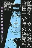 極厚愛蔵版 金田一少年の事件簿(14) (KCデラックス 週刊少年マガジン)