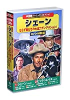 西部劇 パーフェクトコレクション シェーン DVD10枚組 (ケース付)セット