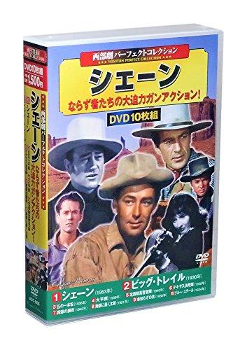 西部劇 パーフェクトコレクション シェーン DVD10枚組 ACC-006 (ケース付)セット
