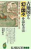 古地図から幻の国々を読む方法―伝説の島、大陸、楽園…は確かに存在した?! (KAWADE夢新書)