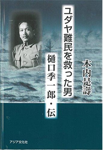 ユダヤ難民を救った男 樋口季一郎・伝