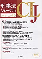 刑事法ジャーナル〈第45号(2015年)〉