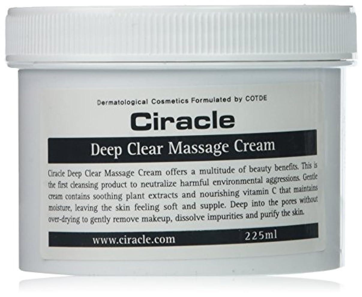 治す動機付ける可能性Ciracle シラクル ディープ クリア マッサージ クリーム 乳液 美白 毛穴縮小 毛穴ケア