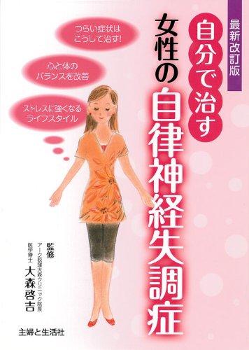 最新改訂版 自分で治す女性の自律神経失調症