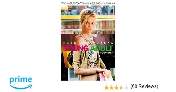 Amazon | ヤング≒アダルト [DVD]...