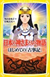 日本の神さまたちの物語 はじめての「古事記」 (集英社みらい文庫)