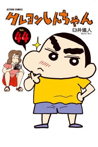 クレヨンしんちゃん : 44 (アクションコミックス)