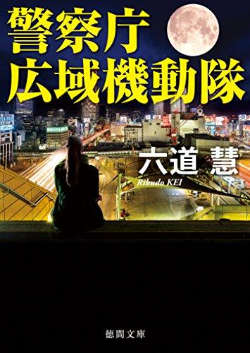 警察庁広域機動隊 (徳間文庫)の詳細を見る