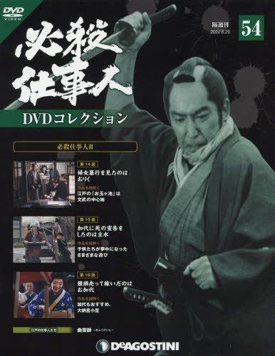 必殺仕事人DVDコレクション 54号 (必殺仕事人III 第14話~第16話) [分冊百科] (DVD付)