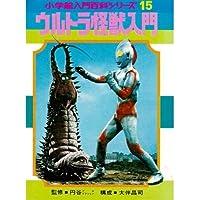 ウルトラ怪獣入門 (小学館入門百科シリーズ 15)
