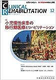 J.of CLINICAL REHABILITATION(クリニカルリハビリテーション)小児慢性疾患の移行期医療とリハビリテーション 2019年12月号 28巻13号[雑誌](CR)