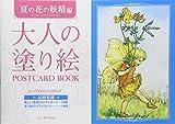 大人の塗り絵POSTCARD BOOK 夏の花の妖精編 画像