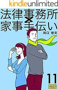法律事務所×家事手伝い 11巻 表紙画像