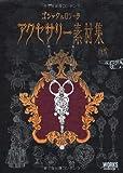 ゴシック&ロリータ アクセサリー素材集