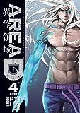 AREA D 異能領域 4 (少年サンデーコミックススペシャル)