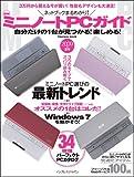 ネットブックまるわかり! 最新ミニノートPCガイド 2009年夏号 (インプレスムック)