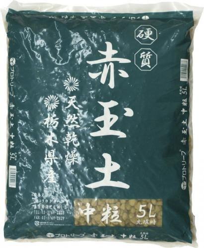 プロトリーフ 硬質赤玉土(中粒) 5L