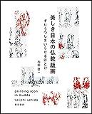 美しき日本の仏教版画―すりうつしまいらせるほとけ