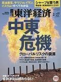 週刊東洋経済 2016年2/27号 [中東危機]