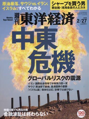 週刊東洋経済 2016年2/27号 [中東危機]の詳細を見る