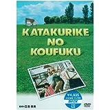 カタクリ家の幸福 [DVD]