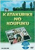 カタクリ家の幸福[DVD]