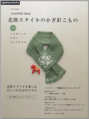北欧スタイルのかぎ針こもの―crochet lace (アサヒオリジナル 393)の詳細を見る