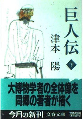 巨人伝〈下〉 (文春文庫)の詳細を見る