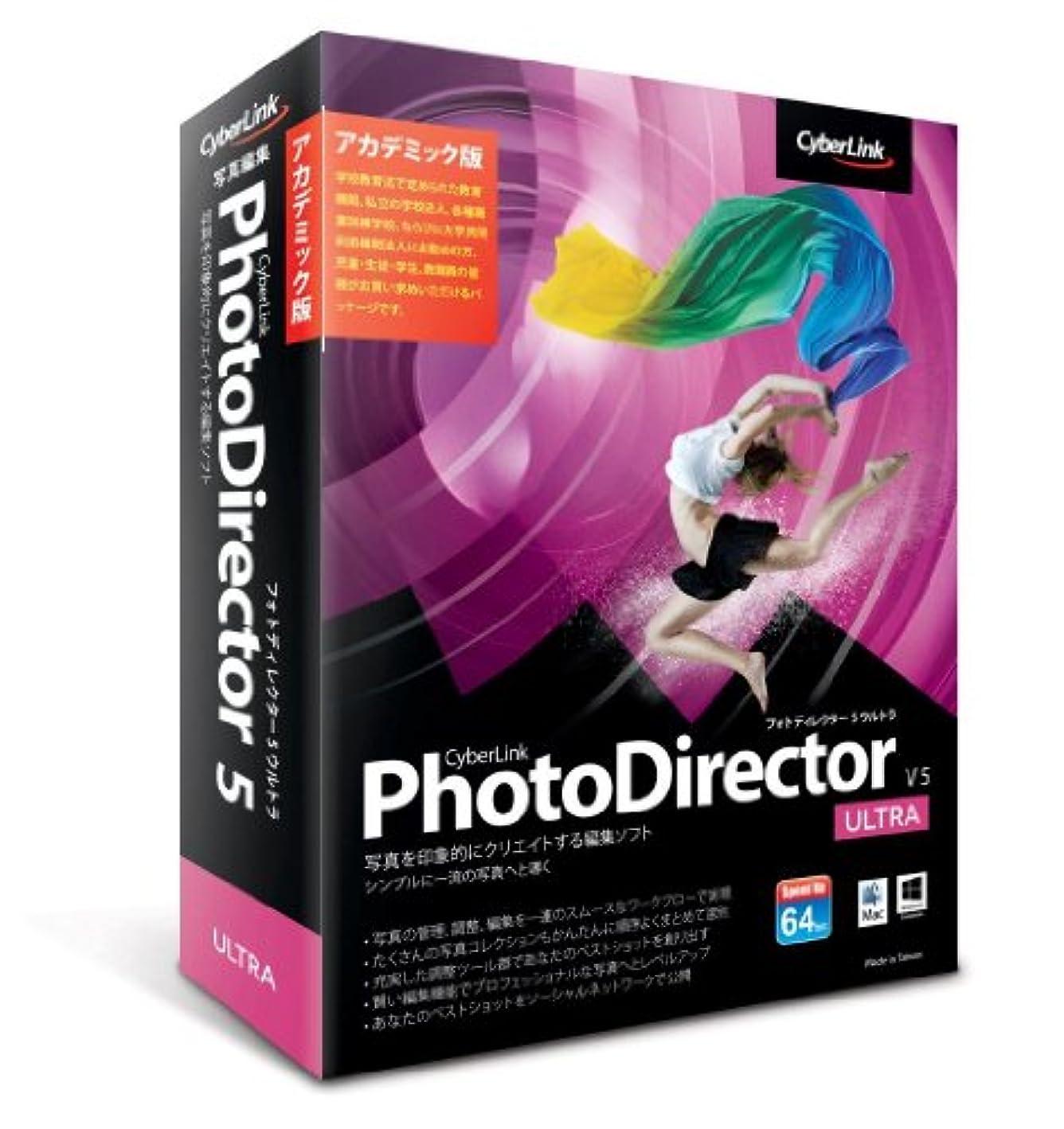 引き潮選択する硫黄PhotoDirector5 Ultra アカデミック版