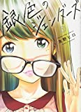 銀色のジェンダーズ 1 (ヤングキングコミックス)