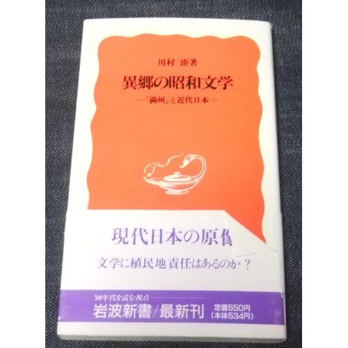 異郷の昭和文学―「満州」と近代日本 (岩波新書)